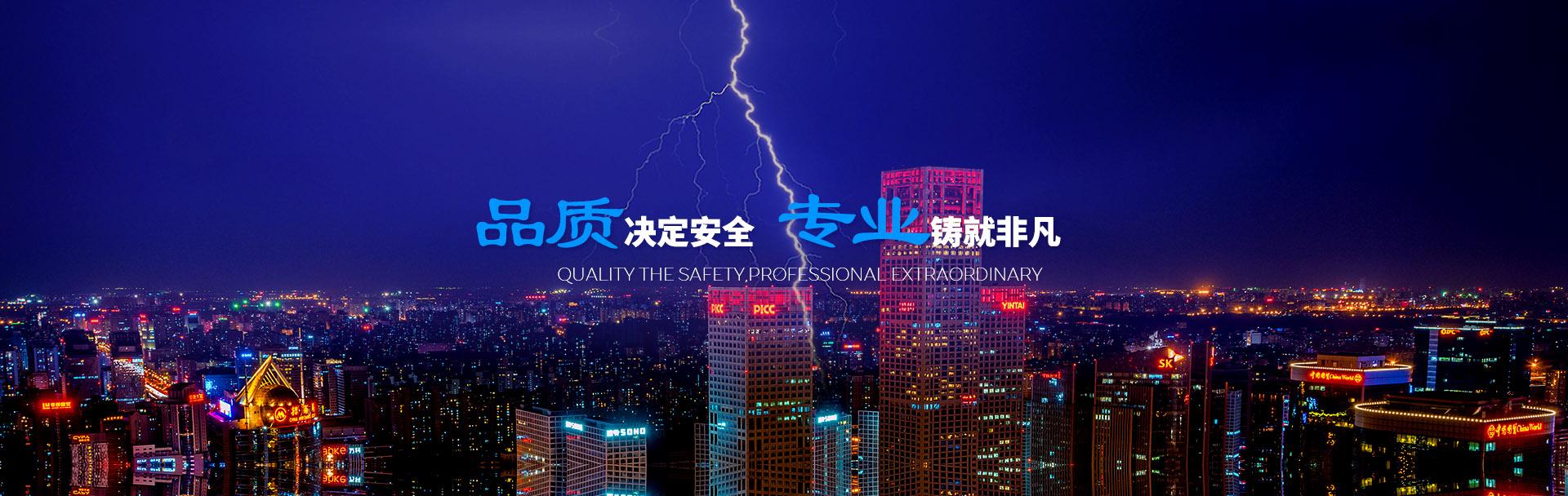 青海防雷检测