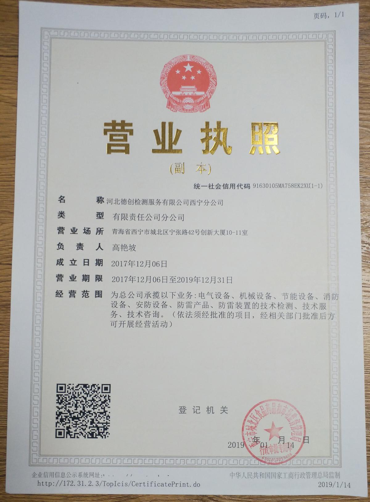 青海365betway下载betway备用网址